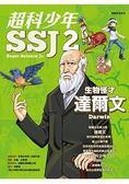 超科少年SSJ02:生物怪才達爾文