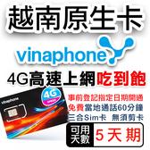 越南Vinaphone原生卡 5日越南上網吃到飽 越南上網通話 峴港/下龍灣/胡志明市上網 可通話網路吃到飽