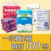 ★★耗材批發月★★ 一次買2箱再折100!!!!