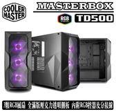 [地瓜球@] Cooler Master MasterBox TD500 電腦 機殼 內建3顆 RGB 風扇 控制器