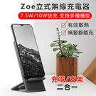 無線充 手機無線充 Zoe立式無線充電器 無線快充 10W快充 充電支架二合一 充電支架