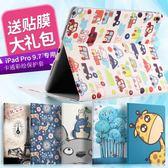 莫瑞iPad Pro保護套超薄 蘋果平板電腦9.7寸卡通皮套防摔全包邊殼【全店五折】