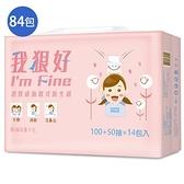 我狠好超質感抽取式衛生紙150抽84包(箱)【愛買】