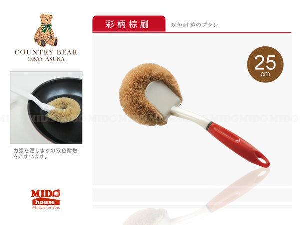 彩餅棕刷/不沾鍋刷(25cm)《Midohouse》
