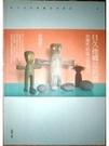 二手書博民逛書店 《日久他鄉是故鄉: 治療性社區玉里模式》 R2Y ISBN:9789868237551│黃嬡齡