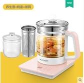 養生壺辦公室小型家用多功能全自動玻璃電熱花茶壺煮茶器茶壺220V-快速出貨