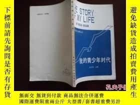 二手書博民逛書店我的青少年時代THE罕見STORY OF MY LIFE【英文讀