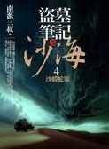 (二手書)盜墓筆記之沙海(4):沙蟒蛇巢