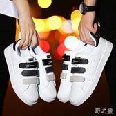 秋季魔術貼小白鞋男士運動休閒情侶板鞋 mj7114【野之旅】