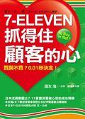 (二手書)7-Eleven抓得住顧客的心