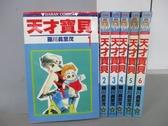 【書寶二手書T6/漫畫書_RBW】天才寶貝_1~6集合售_羅川真里茂