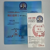 [COSCO代購] W218083 Murad 穆拉德 金動力膠囊 120粒 (賞味期到2023年)