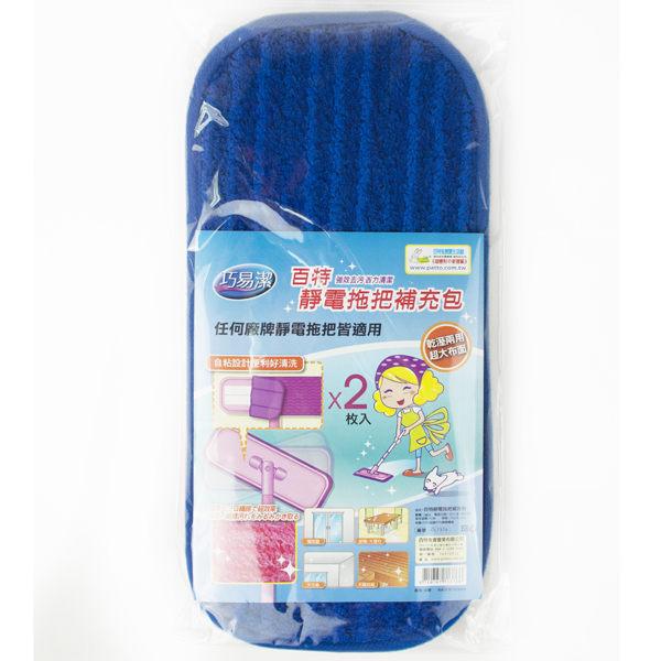 百特靜電拖把補充包2片裝 ( 約32x15cm ) / CL7376/除塵布補充包/沾黏式抹布
