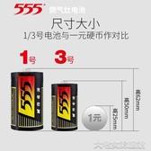 555電池3號堿性電池2粒lr14家庭手電筒保險箱玩具三號c1.5v干電池 大宅女韓國館韓國館