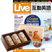 《Live互動英語》互動下載版 1年12期 贈 田記純雞肉酥禮盒(200g/3罐入)