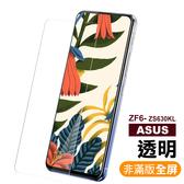 華碩 ZF6-ZS630KL (2019) 高清 9H鋼化玻璃膜 手機 螢幕 保護貼 完美服貼 輕薄透亮