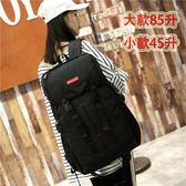 女45升男85升超大容量登山包戶外雙肩包男女旅行包防水背包旅游包 雙十一87折