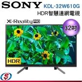 【新莊信源】32吋【Sony 索尼】HDR智慧聯網電視 KDL-32W610G / KDL32W610G