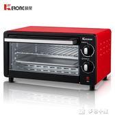 烤箱220V  電烤箱家用多功能10L升迷你小烤箱統一控溫蛋撻披薩igo「多色小屋」