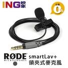 【24期0利率】RODE smartLav+ 領夾式麥克風 iPhone手機mini mic 正成公司貨 錄音