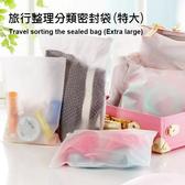 ◄ 生活家精品 ►【J012】旅行整理分類密封袋(特大) 防水 收納 置物 防水 洗漱 透明  防塵 衣物