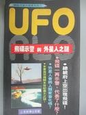 【書寶二手書T6/科學_ODG】UFO-飛碟示警與外星人之謎_江晃榮