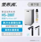 愛惠浦 HS288T 雙溫加熱系統 (搭4H2) -搭配雙溫觸控龍頭