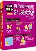 圖解第一本真的學得會的21天英文文法