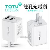TOTU 隱系列 雙孔USB 充電器 快充 閃充 多孔 充電頭 插座 轉接頭