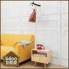 【ikloo】北歐風附掛衣式邊桌/床頭櫃