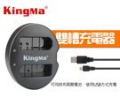 【現貨】LP-E6N 雙槽充電器 KingMa USB 座充 LP-E6 7DII 5D4 屮Z0 (KM-010)