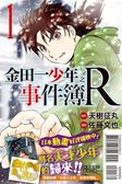 金田一少年之事件簿R(1)(限定版)