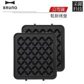 BRUNO BOE043 熱壓三明治鬆餅機 鬆餅機專用 烤盤配件 鬆餅烤盤 另有多種烤盤 原廠公司貨