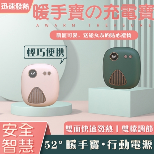 【暖手寶+行動電源】電暖蛋【台灣現貨出貨】充電式 暖寶寶 小電暖寶 女生 防爆可愛便攜式