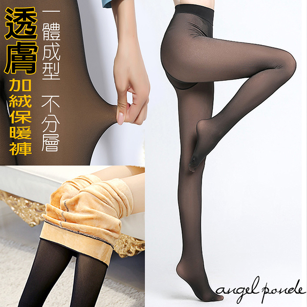 緊而不勒,修飾腿部曲線,顯瘦效果!n內裡毛絨加厚,再冷都不怕,n超逼真透膚感,防勾絲設計,質感絕佳!