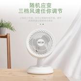 先科空氣循環扇家用電風扇臺式靜音電扇學生渦輪對流宿舍小型臺扇 【夏日新品】