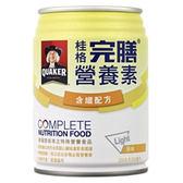 QUAKER桂格 完膳營養素均衡減糖-含纖原味配方 250mlx24罐/箱