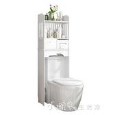馬桶置物架 免打孔洗手間落地式廁所馬桶上方櫃子洗澡浴室收納架【全館免運】
