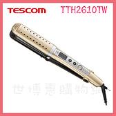 可刷卡◆TESCOM 負離子多功能整髮器 TTH2610TW捲髮 直髮TTH2610◆台北、新竹實體門市
