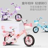 貝琦童兒童自行車2-3-4-6-7-8-9歲女孩小孩腳踏車16-18寸寶寶童車 NMS漾美眉韓衣