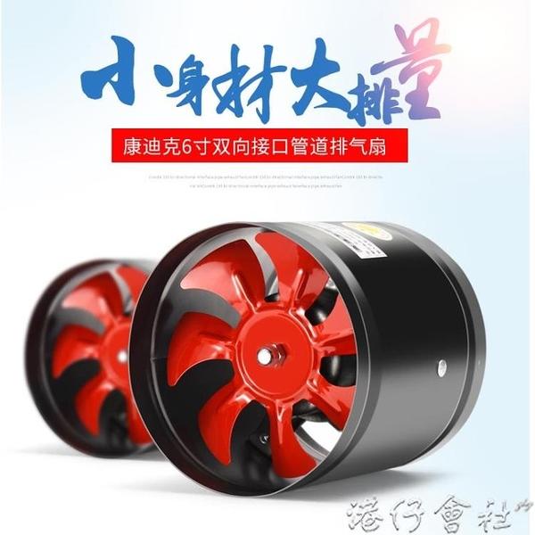 通風扇 排氣扇管道風機排風扇廚房換氣扇6寸強力油煙抽風機衛生間150mm 交換禮物