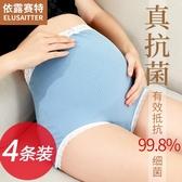 抗菌孕婦內褲純棉高腰懷孕期產后大碼托腹女孕早期中期晚期夏薄款 寶貝計書