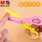 【TT】幼兒園塑料手工小學生剪刀兒童用剪花剪紙專用安全圓頭美工寶寶小孩剪刀