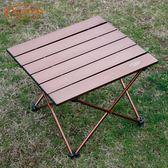戶外燒烤桌超輕鋁合金摺疊桌野外野餐桌子公園野營便攜式 igo 露露日記