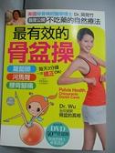 【書寶二手書T4/美容_ES5】最有效的骨盆操-美國脊骨神經博士Dr.Wu教你不吃藥的自然療法_吳宛竹
