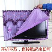限時8折秒殺防塵罩電視機罩55英寸防塵罩開機不取曲面電視罩65寸液晶電視機套50寸