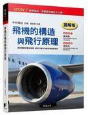 (二手書)飛機的構造與飛行原理【圖解版】