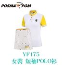 POSMA PGM 女裝 短袖 POLO衫 立領 透氣 柔軟 舒適 白 黃 YF175