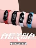 手錶 50米防水手表男女孩學生LED夜光電子表時尚潮流運動兒童簡約手環 美物