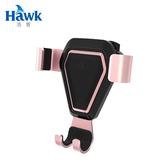 【Hawk 浩客】G5 出風口重力感應手機架(玫瑰金)